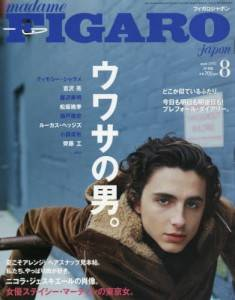 FIGARO JAPON 2018年08月号 506号