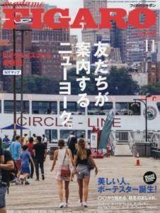 FIGARO JAPON 2018年11月号 509号