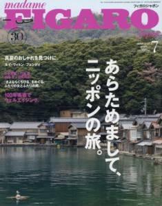 FIGARO JAPON 2019年07月号