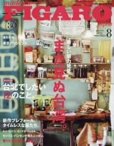 FIGARO JAPON 2019年08月号