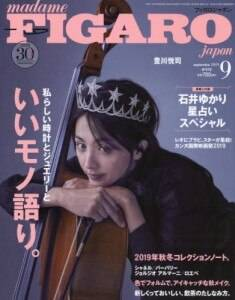 FIGARO JAPON 2019年09月号