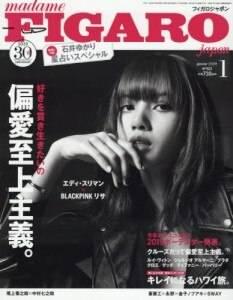 FIGARO JAPON 2020年01月号