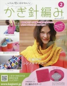ふだん使いのかわいい かぎ針編み 2号