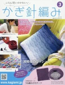 ふだん使いのかわいい かぎ針編み 3号