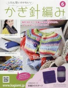 ふだん使いのかわいい かぎ針編み 6号