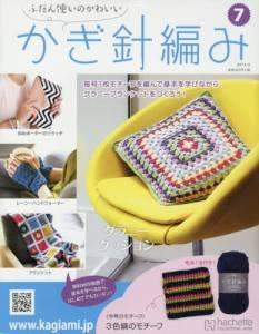 ふだん使いのかわいい かぎ針編み 7号