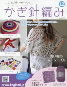 ふだん使いのかわいい かぎ針編み 12号