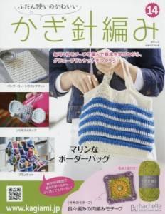 ふだん使いのかわいい かぎ針編み 14号