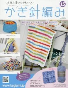 ふだん使いのかわいい かぎ針編み 15号