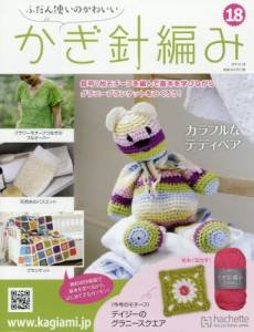 ふだん使いのかわいい かぎ針編み 18号