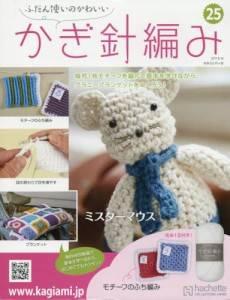 ふだん使いのかわいい かぎ針編み 25号