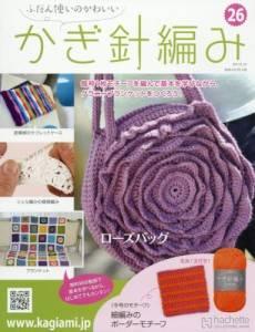 ふだん使いのかわいい かぎ針編み 26号