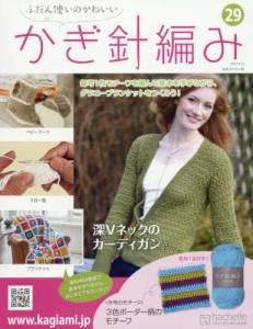 ふだん使いのかわいい かぎ針編み 29号