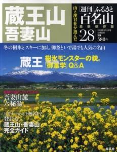 週刊 ふるさと百名山 28号 蔵王山 吾妻山
