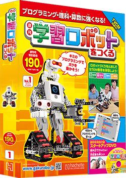 学習ロボットをつくる 1号