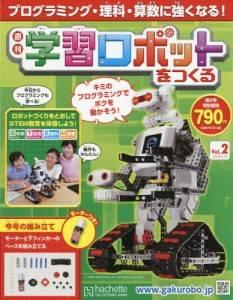学習ロボットをつくる 2号