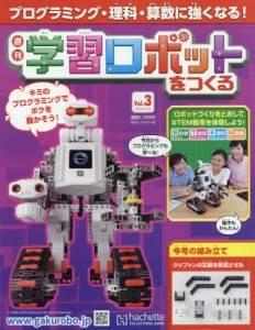 学習ロボットをつくる 3号