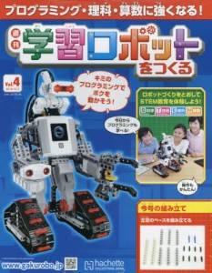 学習ロボットをつくる 4号