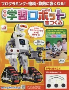 学習ロボットをつくる 5号