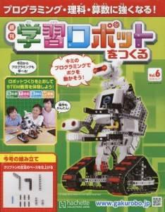 学習ロボットをつくる 6号