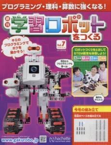 学習ロボットをつくる 7号