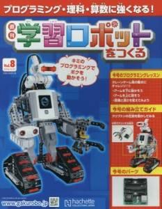 学習ロボットをつくる 8号