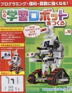 学習ロボットをつくる 10号