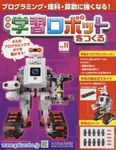 学習ロボットをつくる 11号