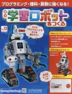 学習ロボットをつくる 12号