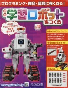 学習ロボットをつくる 15号