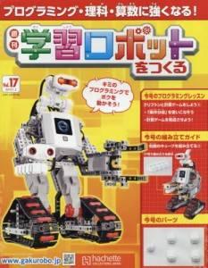 学習ロボットをつくる 17号