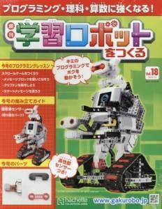 学習ロボットをつくる 18号