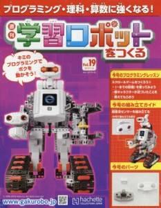 学習ロボットをつくる 19号