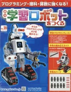 学習ロボットをつくる 20号