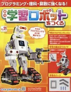 学習ロボットをつくる 21号