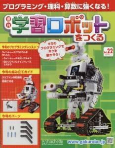 学習ロボットをつくる 22号