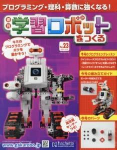 学習ロボットをつくる 23号