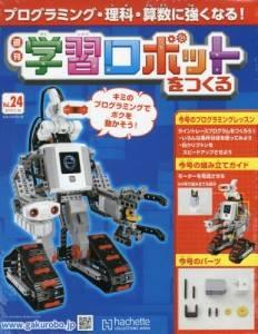学習ロボットをつくる 24号