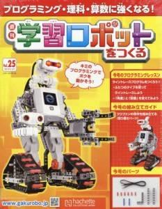 学習ロボットをつくる 25号