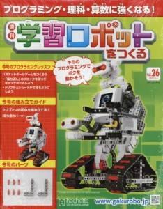 学習ロボットをつくる 26号