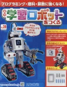 学習ロボットをつくる 28号