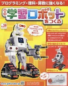 学習ロボットをつくる 29号