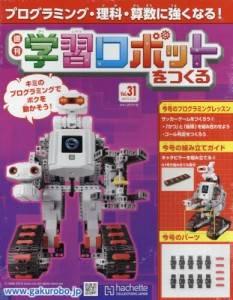 学習ロボットをつくる 31号