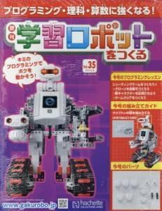 学習ロボットをつくる 35号