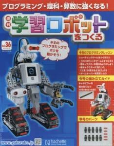 学習ロボットをつくる 36号