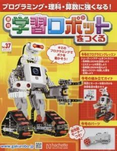 学習ロボットをつくる 37号