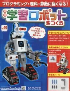 学習ロボットをつくる 40号
