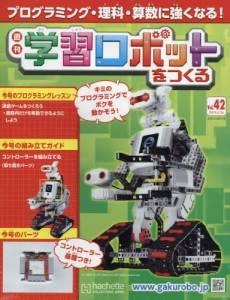 学習ロボットをつくる 42号