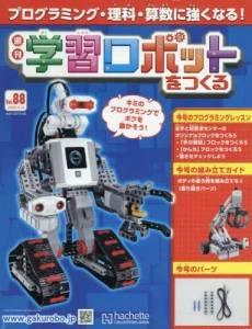 学習ロボットをつくる 88号