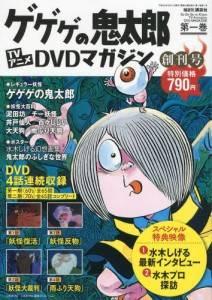 ゲゲゲの鬼太郎 TVアニメ DVDマガジン 01号